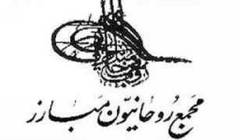 Association of Combatant Clerics - Party's old logo