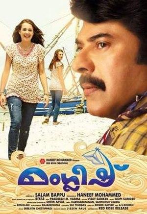 Manglish (film) - Film poster