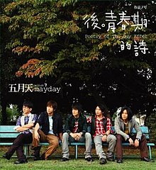 mayday search party full album