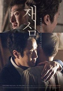 <i>New Trial</i> (film) 2017 South Korean film