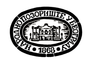 National Theatre in Belgrade - National Theatre in Belgrade logo