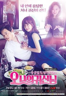 Image result for oh my ghostess poster