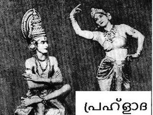 Prahlada (film) - Image: Prahlada