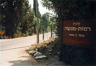 Ramot Menashe Place in Northern, Israel
