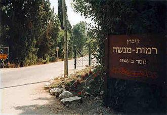 Ramot Menashe - The kibbutz entrance