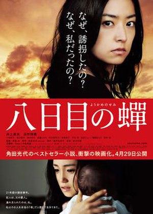 Rebirth (2011 film) - Image: Rebirthfilmposter