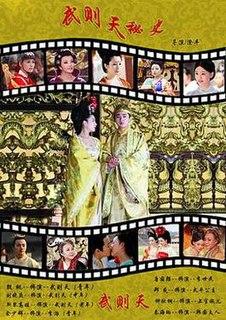 <i>Secret History of Empress Wu</i>