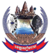 Official seal of Siem Reap Province