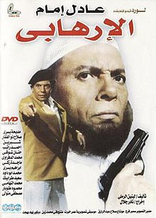 Image result for El Zaeem (1994)