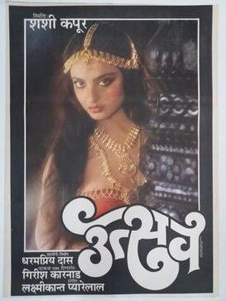 Utsav - Movie poster
