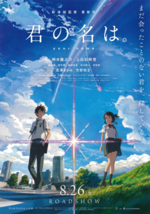 Your Name - Japanese theatrical release poster