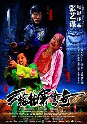 A Simple Noodle Story - Chinese release poster