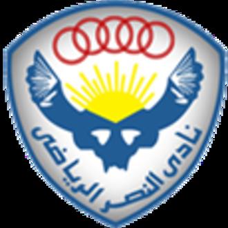 Al Nasr SC (Egypt) - Image: Al Nasr SC Egypt