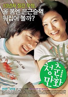 Almost Love film poster.jpg