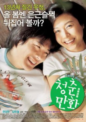 Almost Love - Theatrical poster