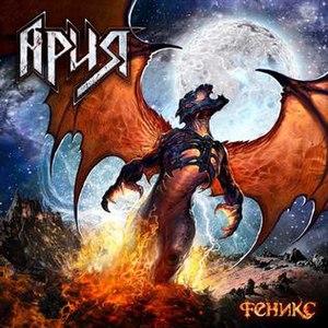 Feniks - Image: Aria Phoenix