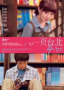 Au revoir Taipei movie