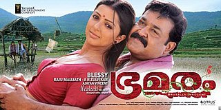<i>Bhramaram</i> 2009 Malayalam thriller film directed by Blessy