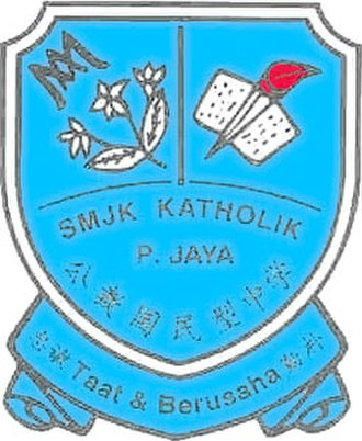Catholic High School, Malaysia - Image: CHS Badge