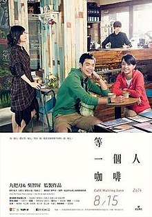 Cafe Waiting Love poster.jpg