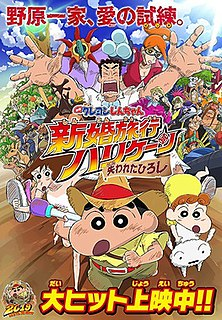 <i>Crayon Shin-chan: Honeymoon Hurricane ~The Lost Hiroshi~</i> 2019 Japanese anime film