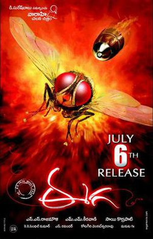 Eega - Theatrical release poster