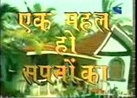 Ek Mahal Ho Sapno Ka