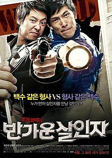 220px-HappyKillers2010Poster.jpg