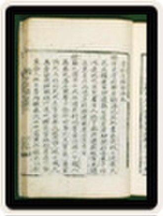 Yi Su-gwang - A sample pages from the Jibong Yuseol