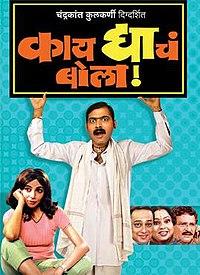 Kaydyacha Bola - Marathi Movie