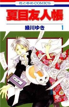 Natsume's Book of Friends manga vol 1.jpg