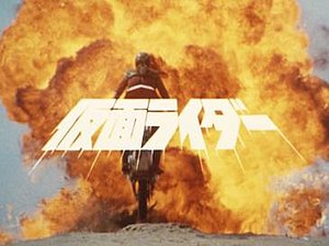 Kamen Rider (Skyrider) - The title card and logo for Kamen Rider as seen in the second opening of the show.