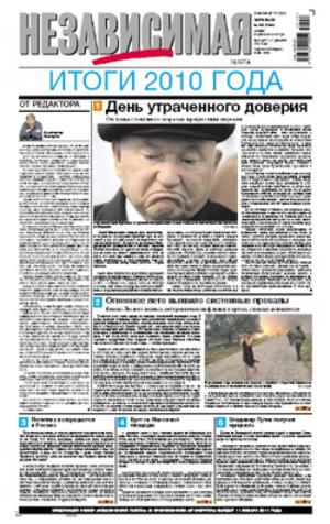 Nezavisimaya Gazeta - Image: Nezavisimaya Gazeta