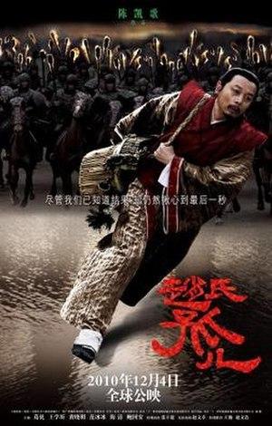 Sacrifice (2010 film) - Image: Sacrifice film