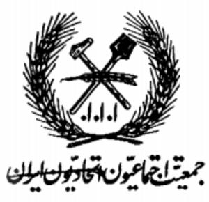 Unified Socialist Party (Persia) - Image: Socialiste Unifié Iran