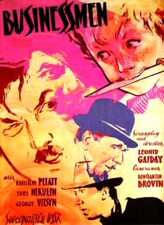 <i>Strictly Business</i> (1962 film)