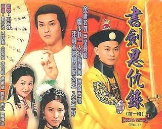 <i>The Legend of the Book and the Sword</i> (1976 TV series) television series