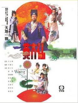 The Legend of Wong Tai Sin.jpg