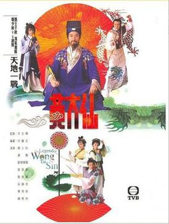 The Legend of Wong Tai Sin - Image: The Legend of Wong Tai Sin
