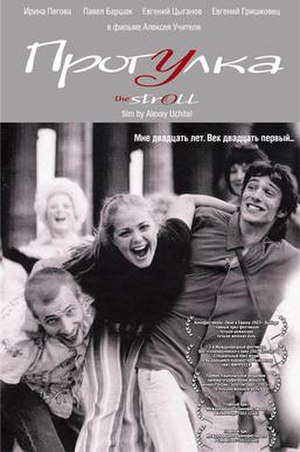 The Stroll (film) - Film poster