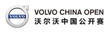 Volvo China Open logo.png