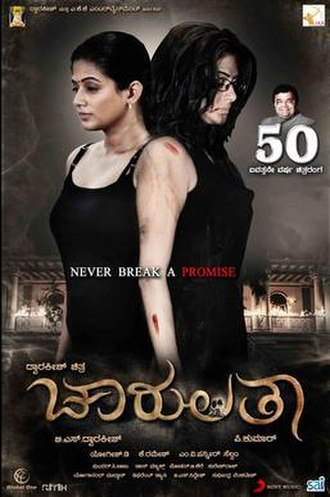 Chaarulatha - Theatrical release poster