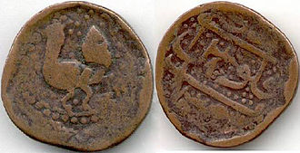Donboli - Copper coin of the Donboli khans of Khoy, a Folous of 20 Dinars, c. 1800