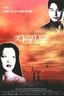 <i>Ghost in Love</i> 1999 South Korean film directed by Lee Kwang-hoon