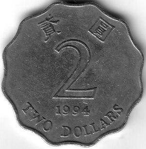 Hong Kong two-dollar coin - Image: HKD 1994 2 Dollar