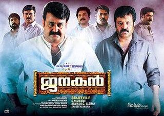<i>Janakan</i> 2010 Indian film