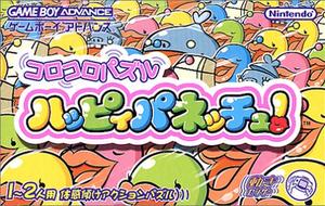 Koro Koro Puzzle Happy Panechu! - Image: Korokoropuzzle happypanechu boxart