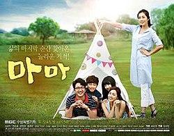 Mama 2014 TV series poster.jpeg