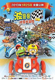 Pororo, The Racing Adventure poster.jpg