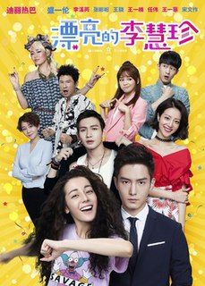 <i>Pretty Li Huizhen</i> television series
